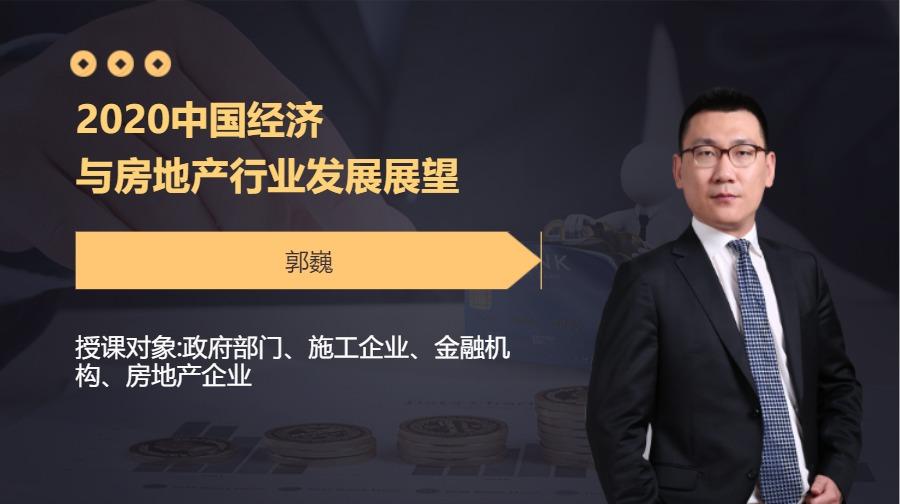 2020中国经济与房地产行业发展展望