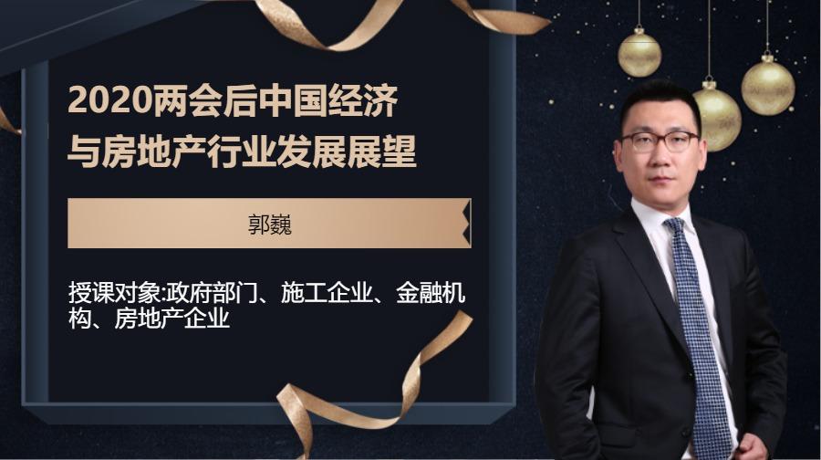 2020两会后中国经济与房地产行业发展展望