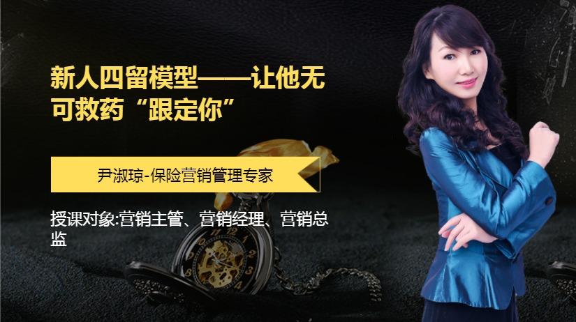 """新人四留模型——让他无可救药""""跟定你"""""""