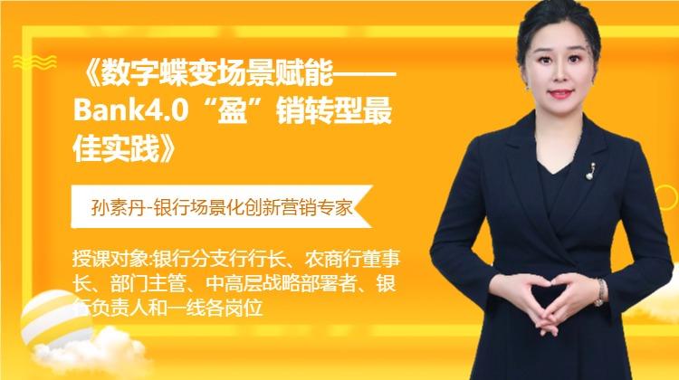 """《数字蝶变场景赋能——Bank4.0""""盈""""销转型最佳实践》"""