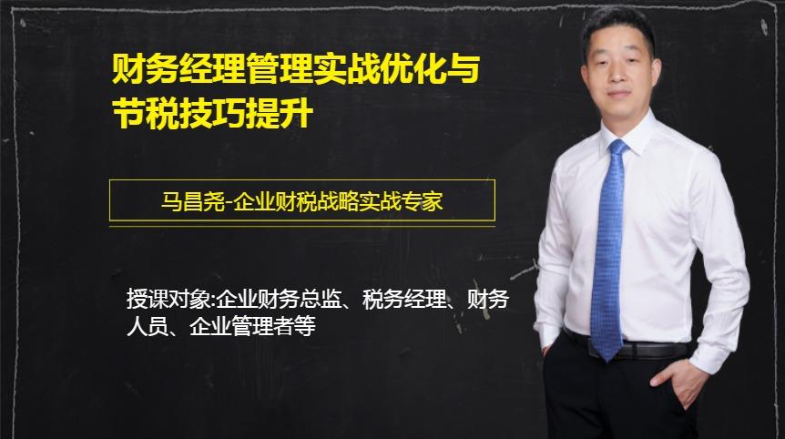 财务经理管理实战优化与节税技巧提升