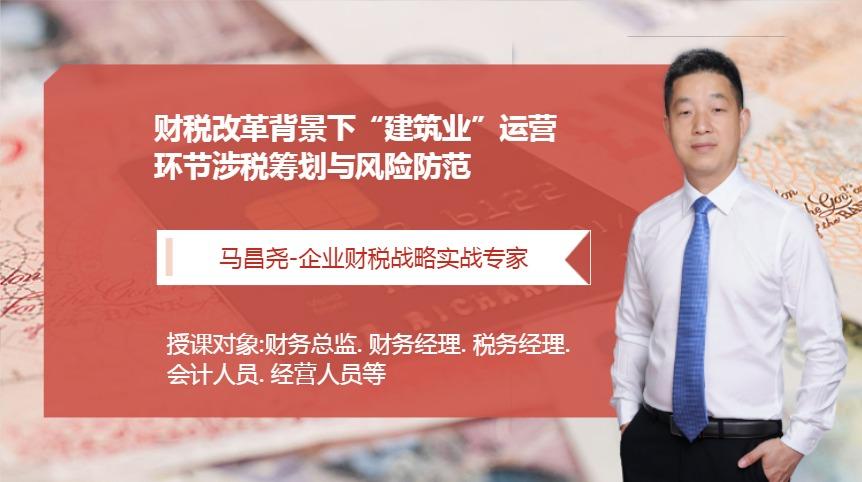 """财税改革背景下""""建筑业""""运营环节涉税筹划与风险防范"""