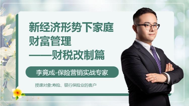 《新经济形势下的家庭财富管理——财税改制篇》(客户答谢会版)