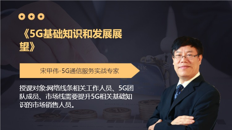 《5G基础知识和发展展望》
