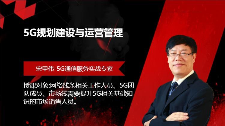 5G规划建设与运营管理
