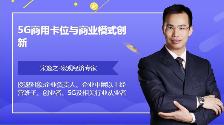 《5G商用卡位与商业模式创新》