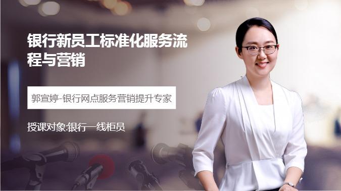 银行新员工标准化服务流程与营销