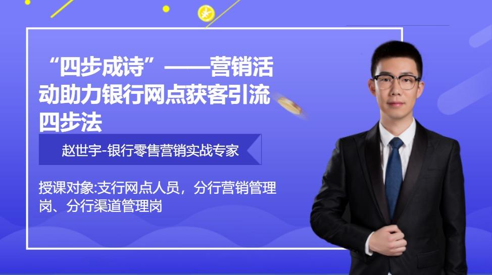"""""""四步成诗""""——营销活动助力银行网点获客引流四步法"""