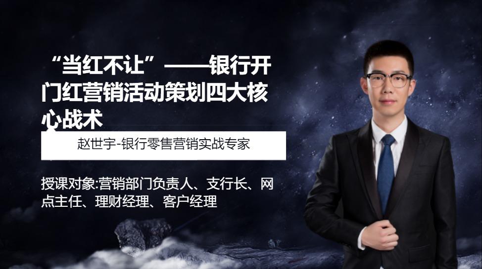 """""""当红不让""""——银行开门红营销活动策划四大核心战术"""