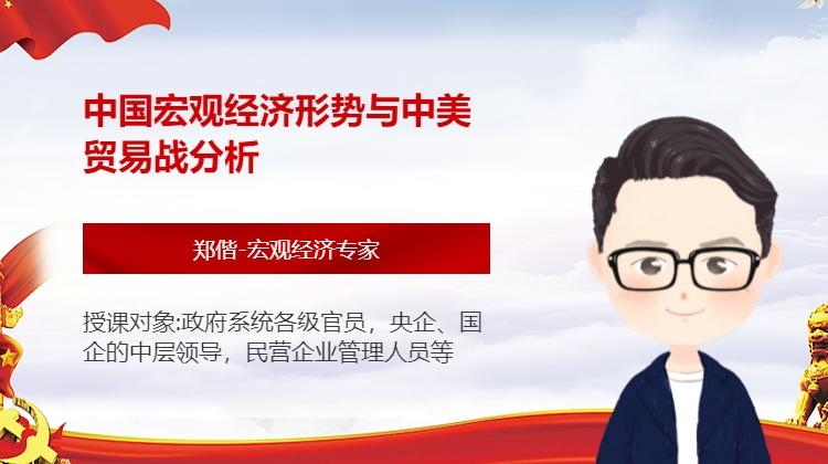 中国宏观经济形势与中美贸易战分析