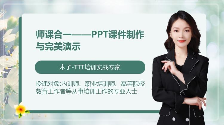 师课合一——PPT课件制作与完美演示
