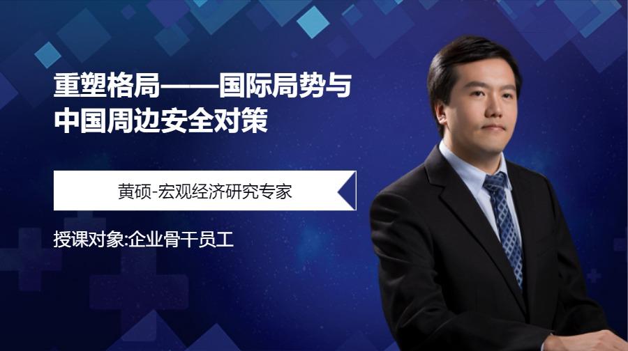重塑格局——国际局势与中国周边安全对策