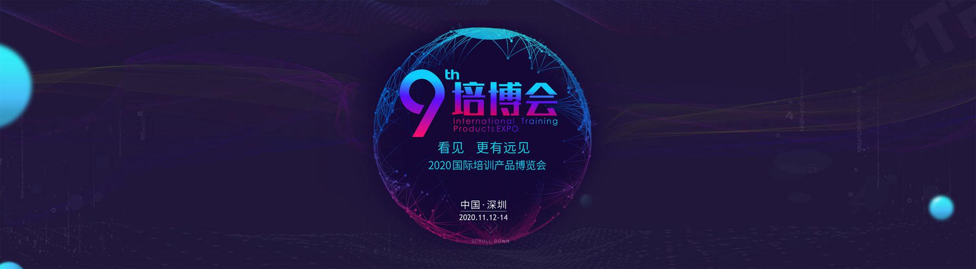 2020年 第9届培博会