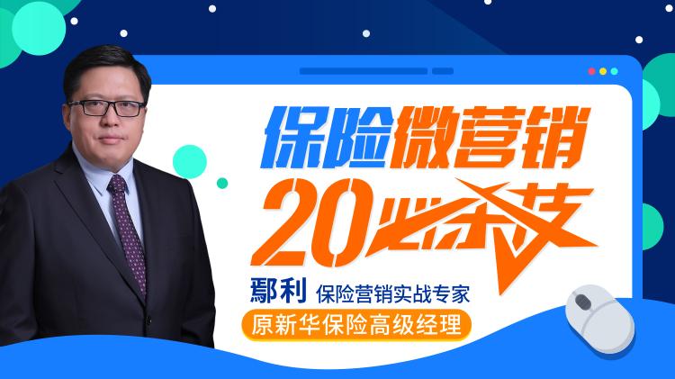 保险微营销20必杀技