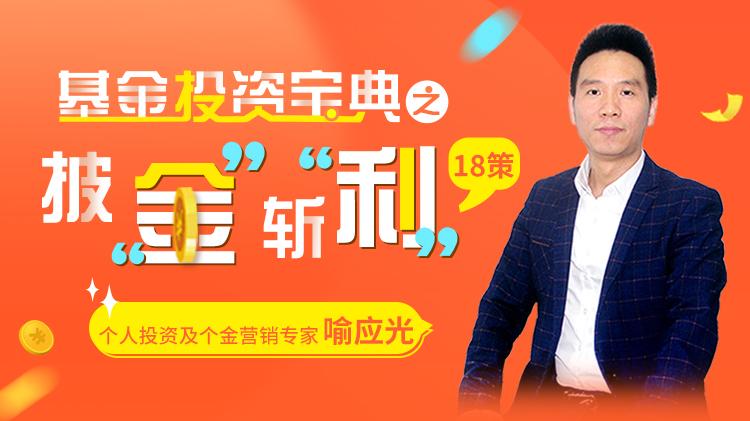 """基金投资宝典之——披""""金""""斩""""利""""18策"""