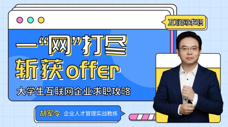 """一""""网""""打尽,斩获offer——大学生互联网企业求职攻略"""