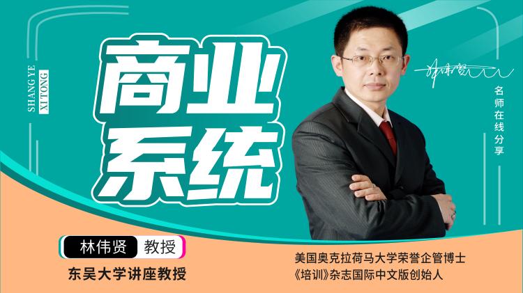 林伟贤讲商业系统