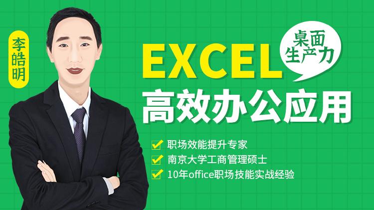 桌面生产力:Excel高效办公应用