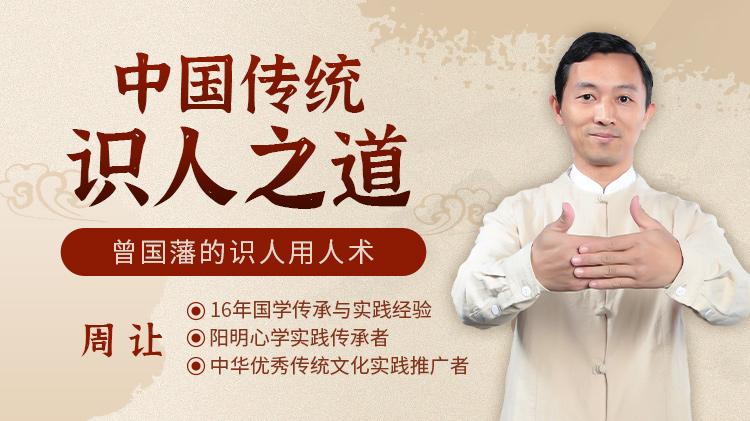 中国传统识人之道——曾国藩的识人用人术